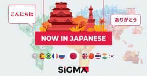 SiGMA memperkenalkan bahasa Jepang ke situs web multibahasanya